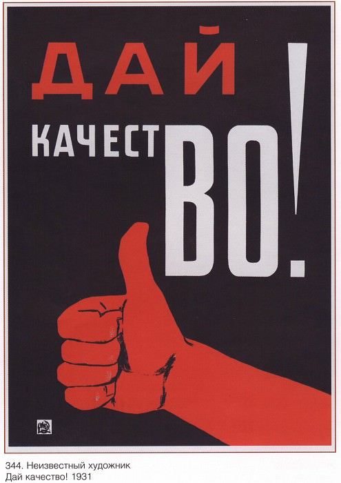 Give quality! (Unknown artist). Soviet Posters