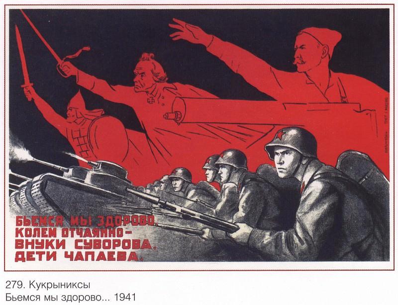 We fight well ... (Kukryniksy). Soviet Posters