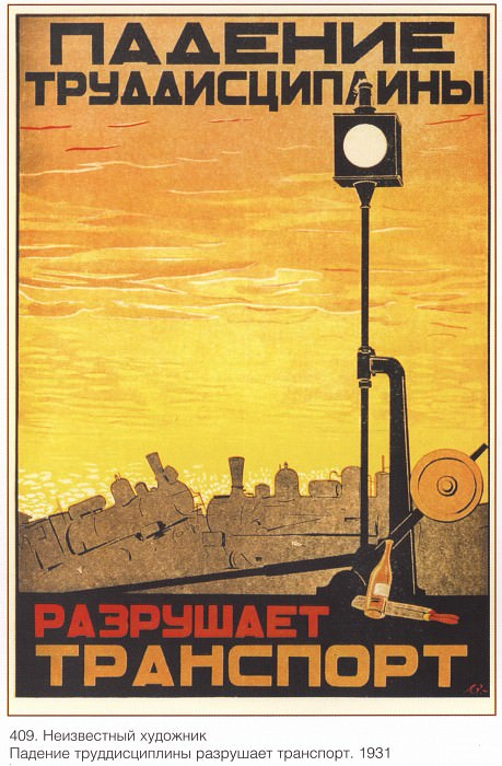 The fall of labor discipline destroys transport. (Unknown artist). Soviet Posters