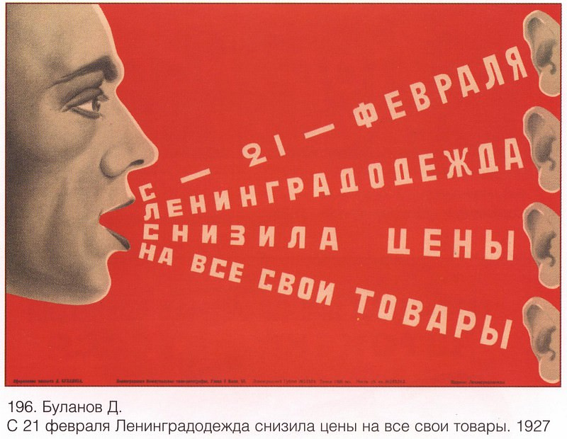 Since February 21, Leningrad decreased prices for all of its goods. (Bulanov D.). Soviet Posters