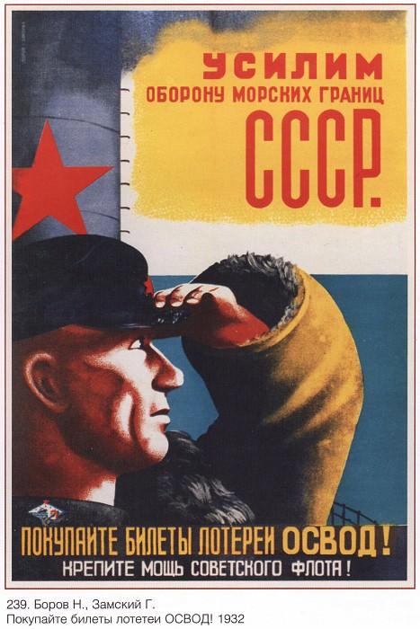 Покупай билеты лотереи ОСВОД! (Боров Н., Замский Г.). Плакаты СССР