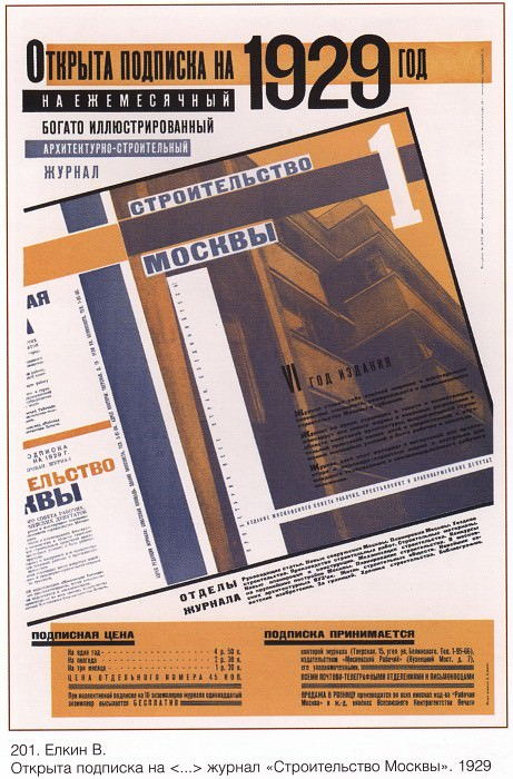 """A subscription to the magazine """"Stroitelstvo of Moscow"""" was opened. (Elkin V.). Soviet Posters"""