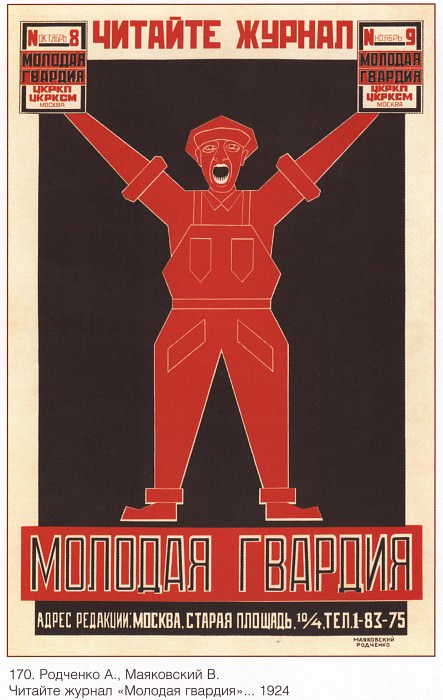 Read the journal Young Guard. (A. Rodchenko., V. Mayakovsky). Soviet Posters