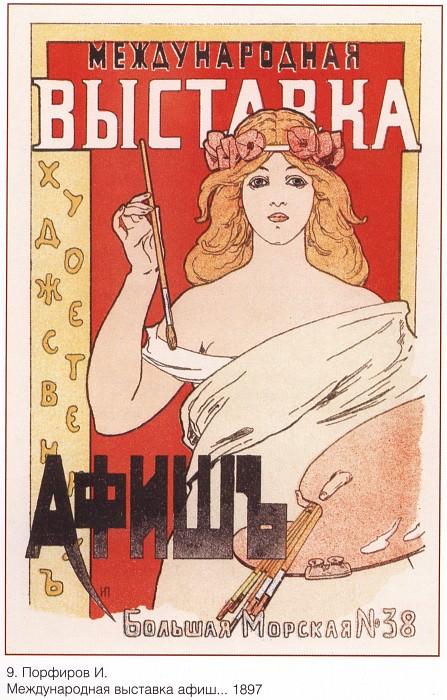 Международная выставка афишъ. Большая Моравская №38 (Порфиров И.). Плакаты СССР