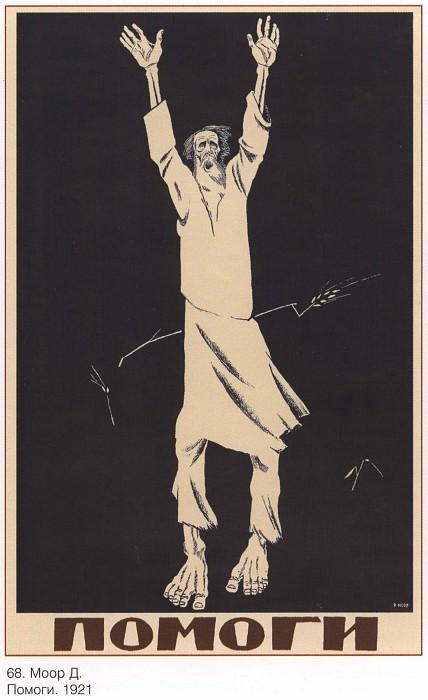 Help me. (Moore D.). Soviet Posters