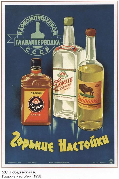 Bitter tinctures (Pobedinsky A.). Soviet Posters