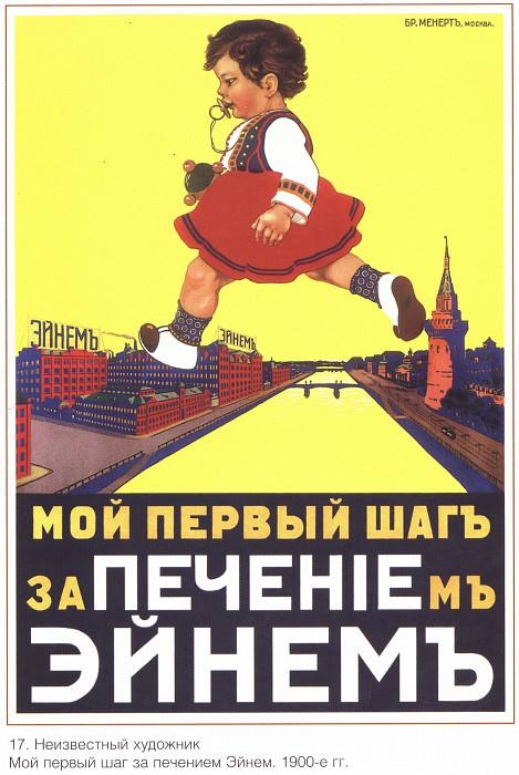 My first step is to bake Einem. (Unknown artist). Soviet Posters