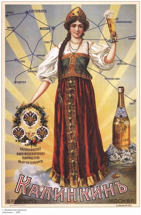 Kalinkin (Unknown Artist). Soviet Posters