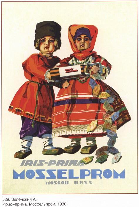 Iris prima. Mosselprom. (A. Zelensky). Soviet Posters