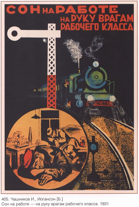 Sleep at work is in the hands of the enemies of the working class. (I. Chashnikov., B. Johansson). Soviet Posters