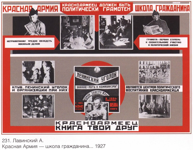 The Red Army is a citizen school. Red Army man, the book is your friend. (Lavinsky A.). Soviet Posters
