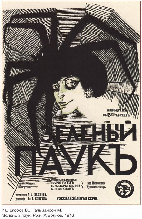 A green spider. Director A. Volkov. Film-drama in 5 parts. (Egorov V., Kalmanson M.). Soviet Posters
