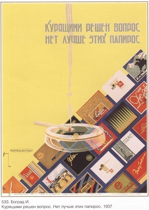 Smokers resolved the issue. No better than these cigarettes. (Bograd I.). Soviet Posters