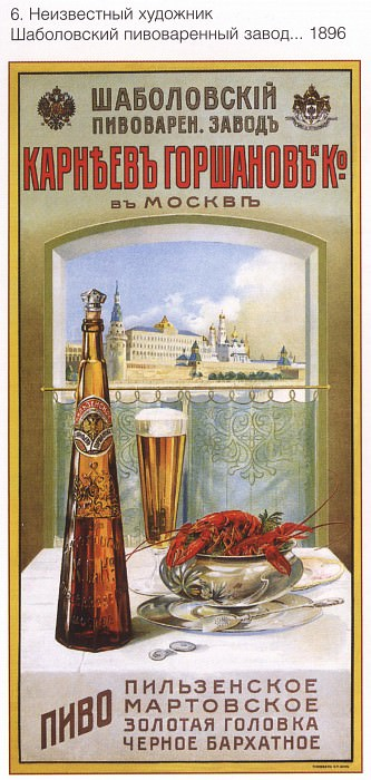 Shabolov brewery Karneev, Gorshanov and Co. in Moscow (Unknown artist). Soviet Posters
