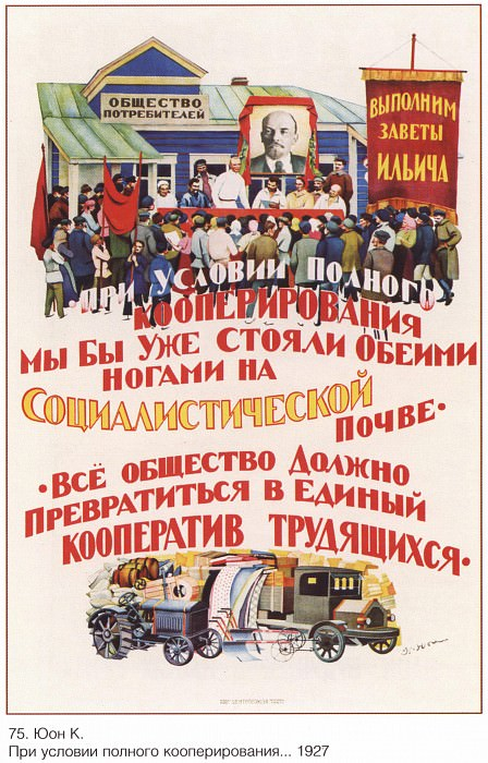 Under the condition of full cooperation, we would already have stood with both feet on socialist soil. The whole of society must turn into a single worker's cooperative (Yu. K.). Soviet Posters