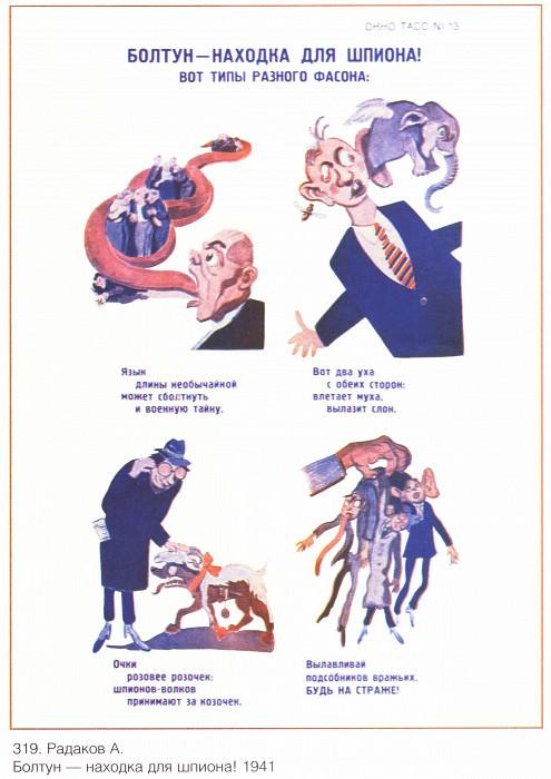 Chatterbox - a godsend for a spy! (Radakov A.). Soviet Posters