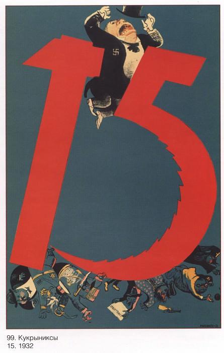 Kukryniksy. Soviet Posters