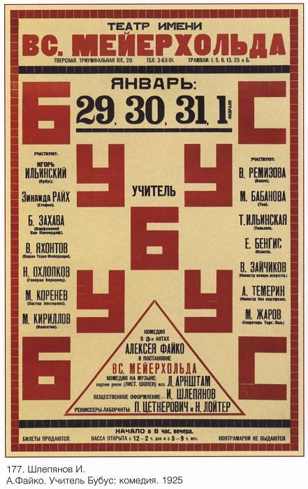 Teacher Bubus: a comedy. (Shlepyanov I.). Soviet Posters