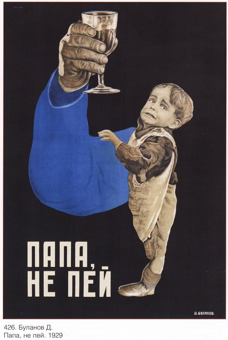 Dad, do not drink. (D. Bulanov). Soviet Posters