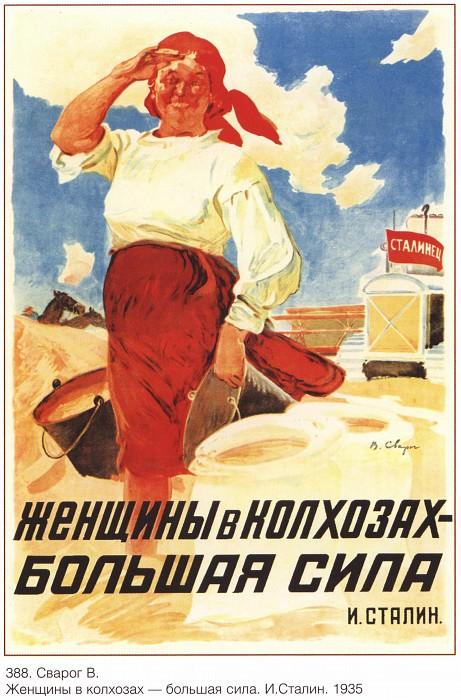 Женщины в колхозах - большая сила. И.Сталин. (Сварог В.). Плакаты СССР