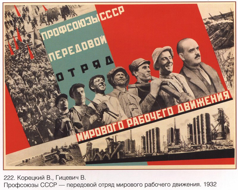 The trade unions of the USSR are the advanced detachment of the world working-class movement. (Koretsky V., Gitsevich V.). Soviet Posters