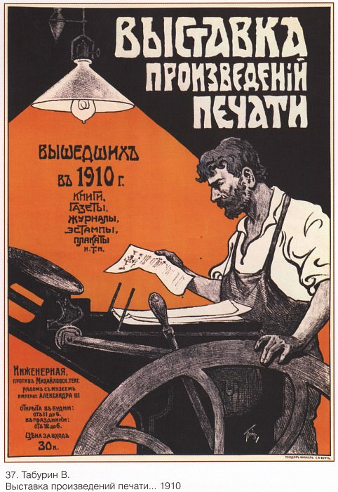 Exhibition of works of the press, published in 1910. Books, newspapers, magazines, prints, posters, etc. (V. Taburin). Soviet Posters