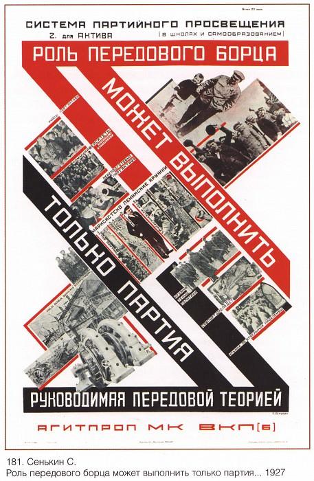 Роль передового борца может выполнить только партия... (Сенькин С.). Плакаты СССР