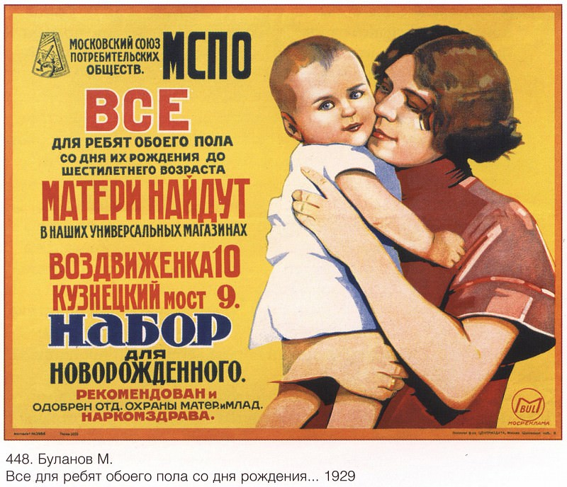 Everything for the guys of the wallpaper of the floor from the date of birth ... Set for the newborn (Bulanov M.). Soviet Posters