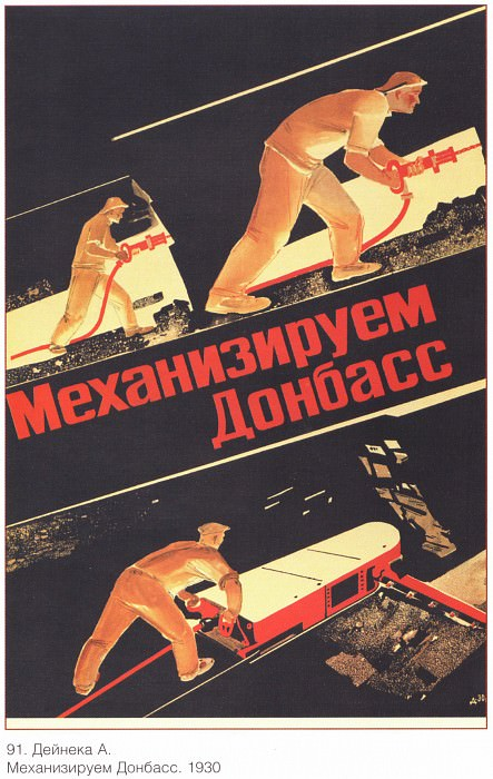 Механизируем Донбасс. (Дейнека А.). Плакаты СССР