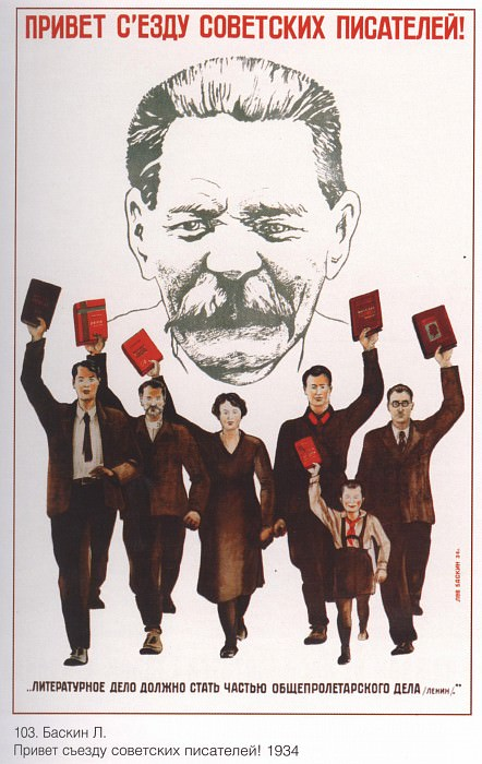 Greetings to the Congress of Soviet Writers! (Baskin L.). Soviet Posters