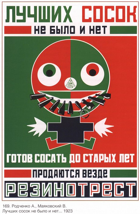 There were no better nipples and no, I'm ready to suck up to the old years. Are sold everywhere. Rezinotrest. (Rodchenko A., Mayakovsky V.). Soviet Posters