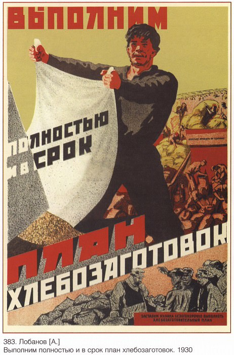 We will fully and in time plan for the bakery. (Lobanov A.). Soviet Posters