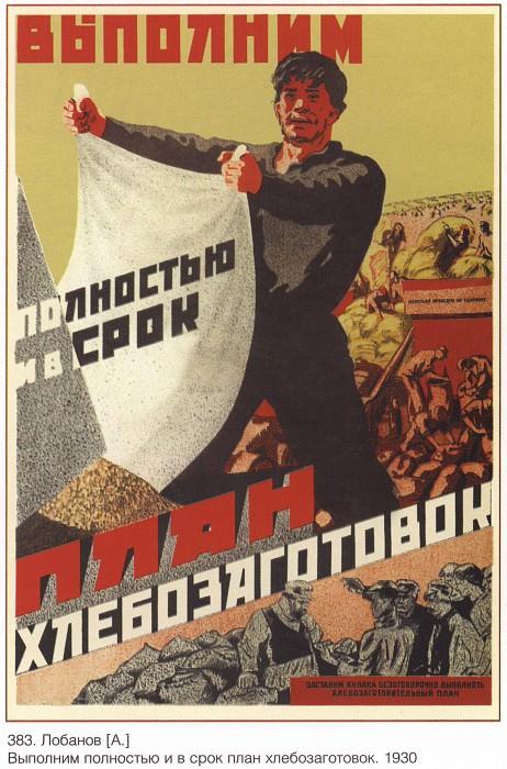 Выполним полностью и в срок план хлебозагатовок. (Лобанов А.). Плакаты СССР