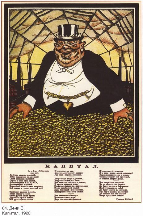 Capital (Denis V.). Soviet Posters