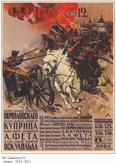 The Niva. 1912. (Samokish N.). Soviet Posters