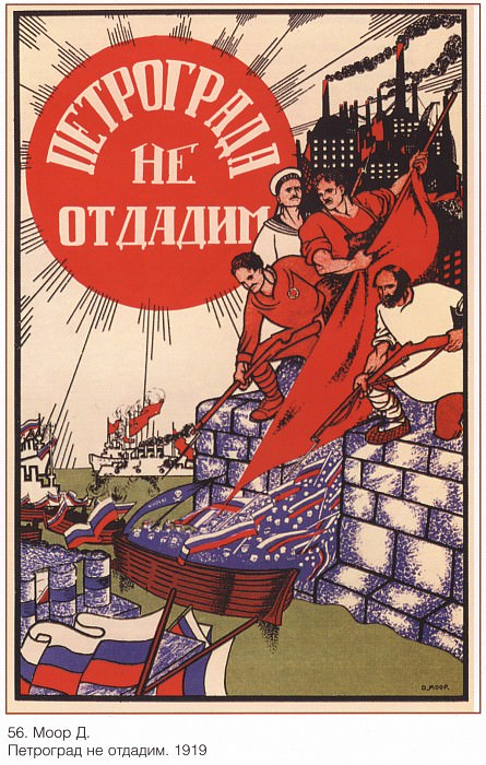 We will not give up Petrograd. (Moore D.). Soviet Posters