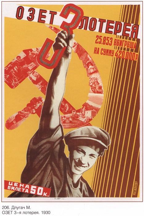 OZET 3rd lotterya. (M.Dlugach). Soviet Posters