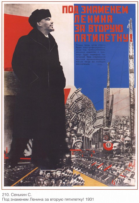 Under the banner of Lenin for the second five-year plan! (Senkin S.). Soviet Posters