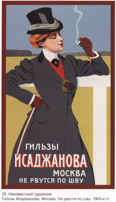 Guys Isadzhanov. Moscow. Do not tear on the seam. (Unknown artist). Soviet Posters