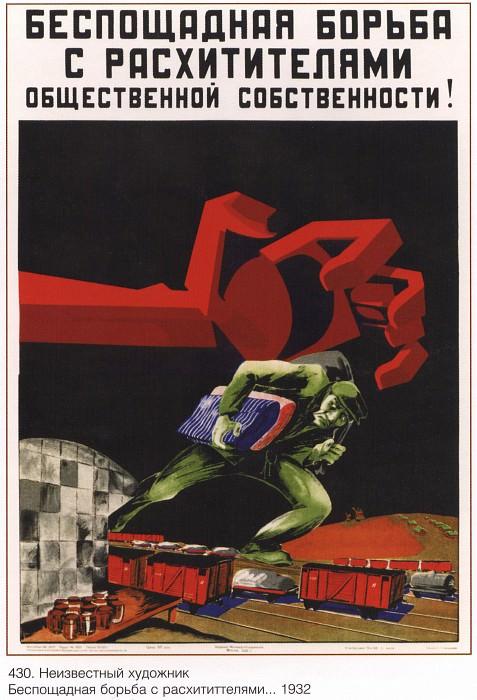 Беспощадная борьба с расхитителями общественной собственности! (Неизвестный художник). Плакаты СССР