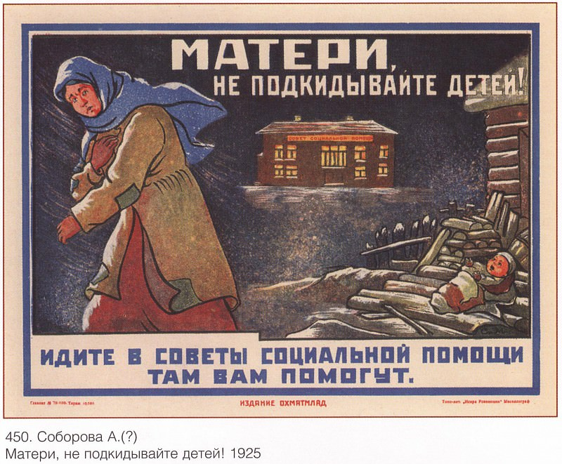 Mother, do not throw up children! (Soborov A.?). Soviet Posters