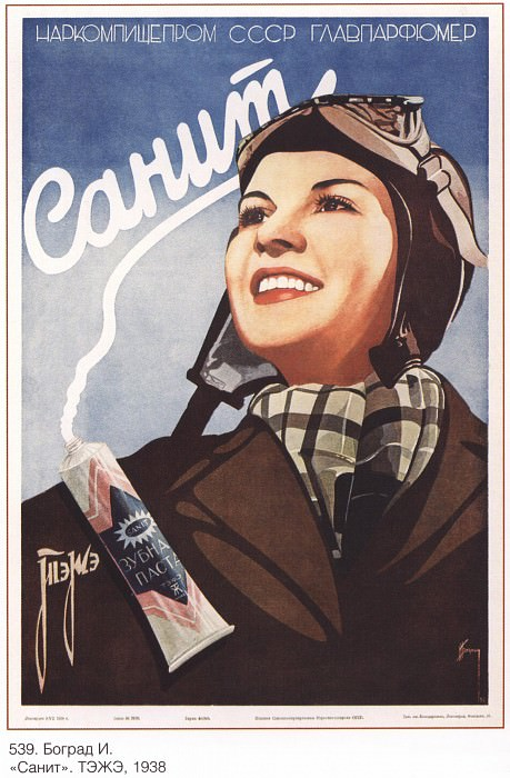 The People's Commissariat for Food Industry of the USSR Glavparfyumer Sanit TEZHE (Bogor I.). Soviet Posters