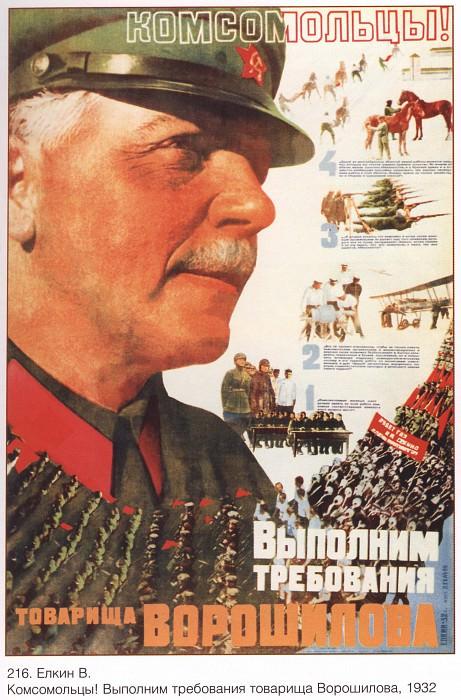 Комсомольцы! Выполним требования товарица Ворошилова. (Елкин В.). Плакаты СССР