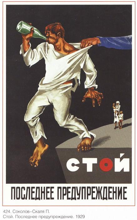Stay. The last warning (P. Sokolov-Skalya). Soviet Posters