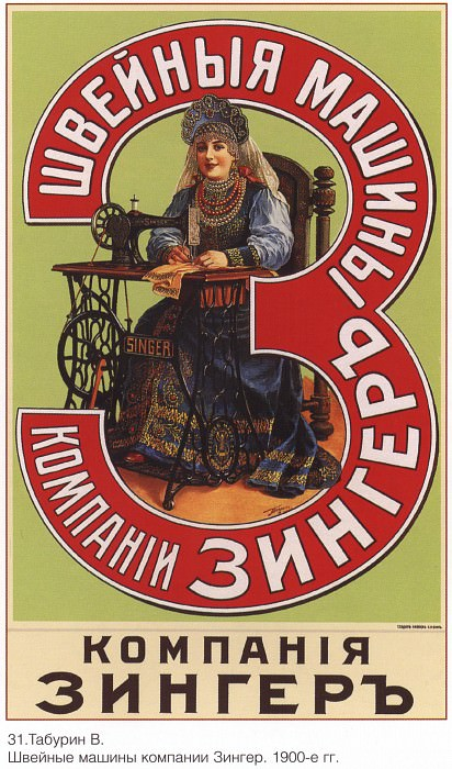 Sewing machines company Singer. (Taburin V.). Soviet Posters