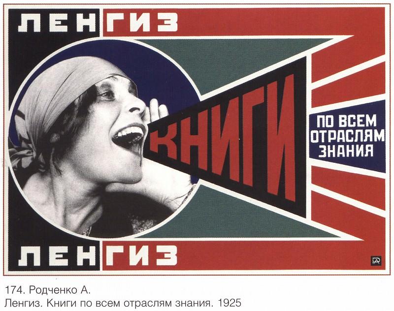 Ленгиз. Книги по всем отраслям знания. (Родченко А.). Плакаты СССР