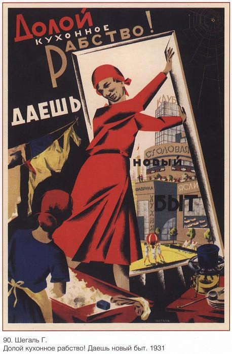 Долой кухонное рабство! Даёшь новый быт! (Шегаль Г.). Плакаты СССР