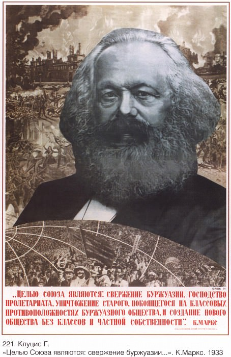 The aim of the alliance is: the overthrow of the bourgeoisie, the rule of the proletariat, the destruction of the old bourgeois society based on class antagonisms, and the creation of a new society without classes and private property. K. Marx (Klutsis G.). Soviet Posters