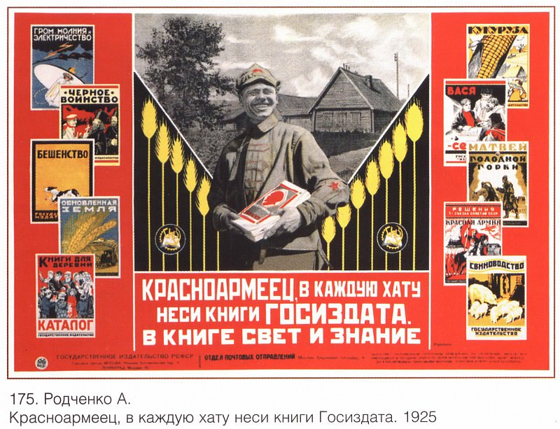 Red Army soldier, in each house carry Gosizdat books (Rodchenko A.). Soviet Posters