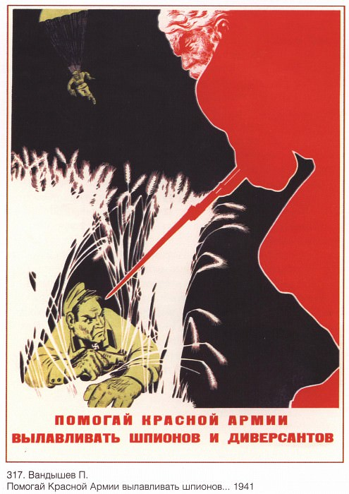 Help the Red Army to catch spies ... (Vandyshev P.). Soviet Posters